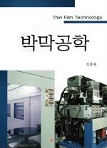 도서 이미지 - 박막공학