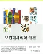 도서 이미지 - 보완대체의학 개론