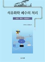 도서 이미지 - 석유화학폐수의 처리