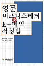 도서 이미지 - 영문 비즈니스레터 & E-메일 작성법