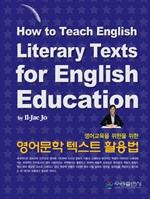도서 이미지 - 영어교육을 위한 영어문학 텍스트 활용법