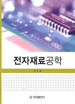 도서 이미지 - 전자재료공학