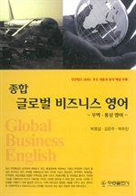 도서 이미지 - 종합 글로벌 비즈니스영어