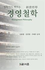 도서 이미지 - 철학에서 배우는 경영철학
