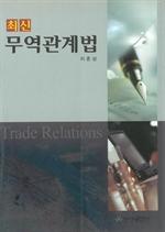 도서 이미지 - 최신 무역관계법