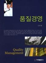 도서 이미지 - 품질경영