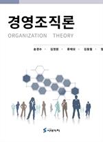 도서 이미지 - 경영조직론