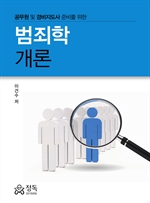 도서 이미지 - 범죄학개론 (공무원 및 경비지도사 준비를 위한)