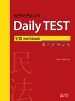 도서 이미지 - 정연석 변호사의 Daily TEST: 민법 workbook