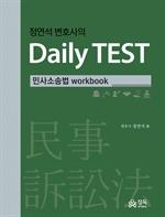 도서 이미지 - 정연석 변호사의 Daily TEST: 민사소송법 workbook