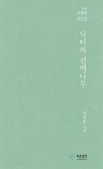 도서 이미지 - 낙타와 편백나무