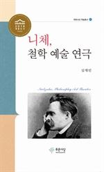도서 이미지 - 니체, 철학 예술 연극