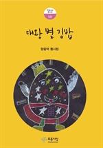도서 이미지 - 대왕 별 김밥