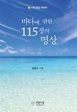 도서 이미지 - 바다에 관한 115장의 명상