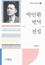 도서 이미지 - 박인환 번역 전집