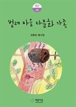 도서 이미지 - 벌레 마을 다문화 가족