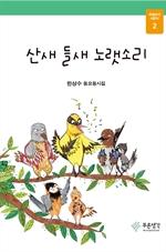 도서 이미지 - 산새 들새 노랫소리