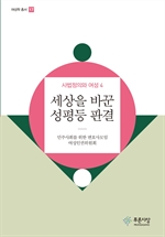 도서 이미지 - 세상을 바꾼 성평등 판결