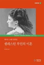 도서 이미지 - 셀레스틴 부인의 이혼