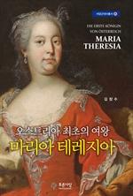 도서 이미지 - 오스트리아 최초의 여왕 마리아 테레지아