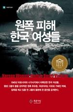 도서 이미지 - 원폭피해 한국 여성들