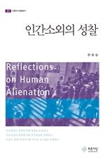 도서 이미지 - 인간소외의 성찰