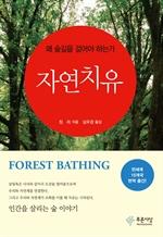 도서 이미지 - 자연 치유 : 왜 숲길을 걸어야 하는가