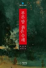 도서 이미지 - 푸른 밤 붉은 수레