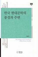 도서 이미지 - 한국 현대문학의 풍경과 주변