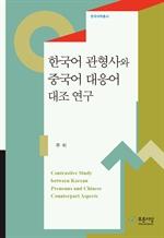 도서 이미지 - 한국어 관형사와 중국어 대응어 대조 연구