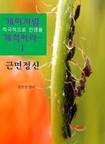 도서 이미지 - 개미처럼 적극적으로 인생을 개척하라 1: 근면정신