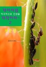 도서 이미지 - 개미처럼 적극적으로 인생을 개척하라 2: 전문성