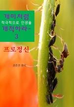 도서 이미지 - 개미처럼 적극적으로 인생을 개척하라 3: 프로정신
