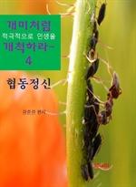 도서 이미지 - 개미처럼 적극적으로 인생을 개척하라 4: 협동정신