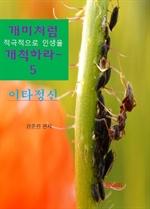 도서 이미지 - 개미처럼 적극적으로 인생을 개척하라 5: 이타정신