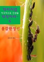 도서 이미지 - 개미처럼 적극적으로 인생을 개척하라 6: 용감한정신