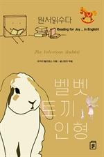 도서 이미지 - 벨벳 토끼 인형