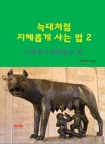 도서 이미지 - 늑대처럼 지혜롭게 사는 법 2: 사회에서 살아 남는 법