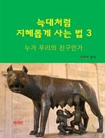 도서 이미지 - 늑대처럼 지혜롭게 사는 법 3: 누가 우리의 친구인가