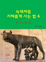 도서 이미지 - 늑대처럼 지혜롭게 사는 법 4: 돈 모으는 법
