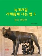 도서 이미지 - 늑대처럼 지혜롭게 사는 법 5: 왕위 쟁탈전