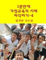 도서 이미지 - 1분 만에 가정교육의 지혜 파악하기 4: 엄격한 가르침