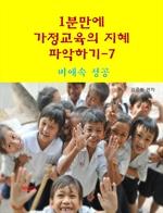 도서 이미지 - 1분 만에 가정교육의 지혜 파악하기 7: 비애속 성공