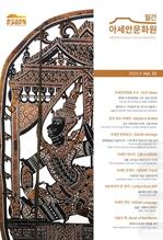 도서 이미지 - 월간 아세안문화원 2020 4월호