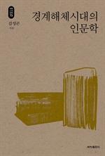 도서 이미지 - 경계해체시대의 인문학_석학인문강좌. 73