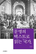 도서 이미지 - 문명의 텍스트로 읽는 『국가』_석학인문강좌. 21
