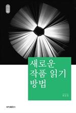 도서 이미지 - 새로운 작품 읽기 방법_석학인문강좌. 93