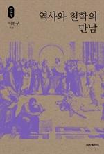 도서 이미지 - 역사와 철학의 만남_석학인문강좌. 72