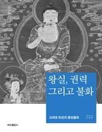 도서 이미지 - 왕실, 권력 그리고 불화_석학인문강좌. 94