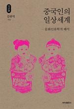 도서 이미지 - 중국인의 일상세계_석학인문강좌. 24